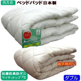 ベッドパッド ダブル テイジン マイティトップ ベッドパッド ベッドパット 日本製【P2】