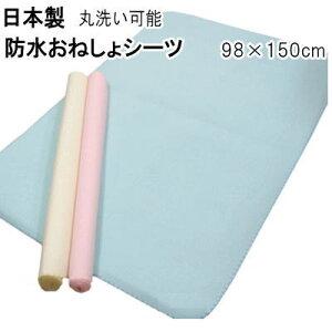 【安心の日本製】丸洗い可能防水おねしょシーツ 98cmX150cm【P2】