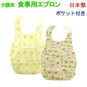 食事用エプロン 介護 介護用 食事 ポケット付き 日本製 56.5×33cm 【P2】