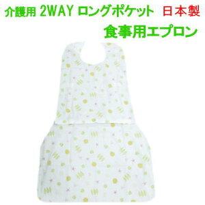 食事用エプロン 介護 介護用 食事 日本製 2WAYエプロン 111×70cm 【P2】