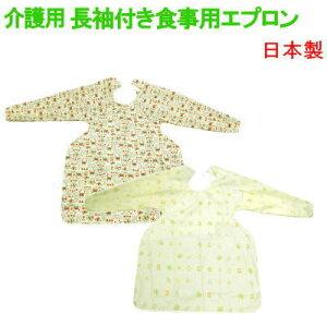 食事用エプロン 長袖 介護 介護用 食事 長袖付き 日本製 90×75×158cm 【P2】