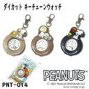 キーチェーン時計 スヌーピー PEANUTS(ピーナッツ) キーホルダー時計 ハングウォッチ PNT-014 フィールドワーク Fie…
