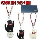 キーホルダー時計 ポケットウォッチ ハングウォッチ ネコ 猫 カバー付きウォッチ バッグチャーム ストラップ ウォッチ J-AXIS