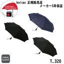 折りたたみ傘 クニルプス T.320 自動開閉 セーフティー・システム knirps 晴雨兼用傘 傘 雨 雨具 ブランド 人気 定番 …