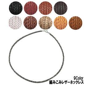 レザーネックレス チョーカー 革紐ネックレス 編みこみレザー 4つ編み 丸紐 皮ひもネックレス 牛革 本革 幅3.3mm 引き輪 ロブスター