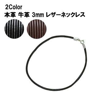 ネックレス 革ひも レザーネックレス 牛革ラウンドレザーネックレス チョーカー 太さ3.0mm C16(長さ65cm〜)