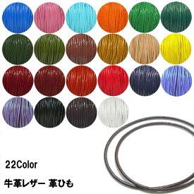 革ひも 本革 革紐 0.8mm〜1.0mm 丸紐 極細 レザーコード 切売り 測り売り 皮紐 5cm単位 22カラー