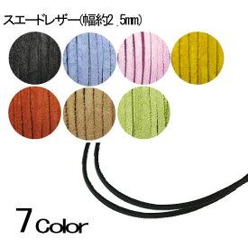 レザーネックレス チョーカー 革紐ネックレス 平紐 皮ひもネックレス スエード紐(起毛タイプ) 幅2.5mm 引き輪 ロブスター