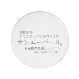 三榮 30 g 為珍珠磨料的專業塑膠磨料手錶有機玻璃的