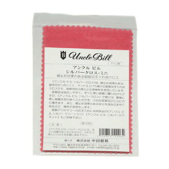 Silver jewelry polishing cloth アンクルビルシルバークロスミニ / silver Polish