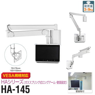 Wall fixed arm HA-145. Bedside monitors / monitor arms display arms. VESA standard 75 x 1985555968. &HA series for medical (hospitals, hospital, etc.). Fixed wall mount for LCD TVs, LCD monitors. MODERNSOLID (modunsolid)