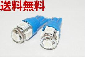 LED ウェッジ バルブ T10 ブルー(2点セット) 送料無料200円★48-1648
