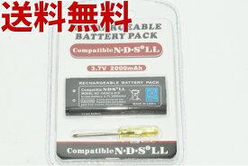 DSiLL用 バッテリー 送料無料740円★44-0880