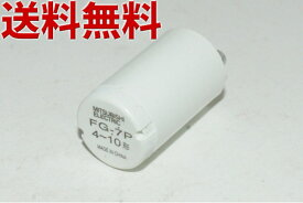 三菱 点灯管 FG-7P グロー管 送料無料240円★21-0939