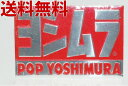 ヨシムラ 耐熱ステッカー POP YOSHIMURA立体 マフラーステッカー 送料無料1640円★03-0962 CB400 CB750 CB550 ホーク