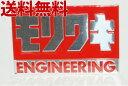 モリワキ 耐熱 ステッカー ENGINEERING 立体 マフラーステッカー 送料無料1640円★05-2604