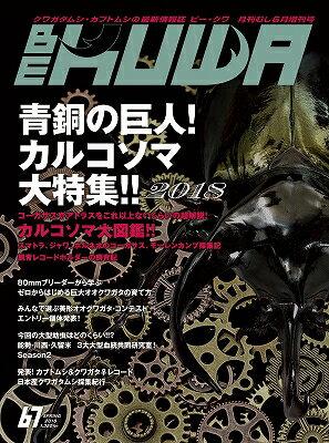 ビークワ67号 4月17日発売号 ポイント6倍