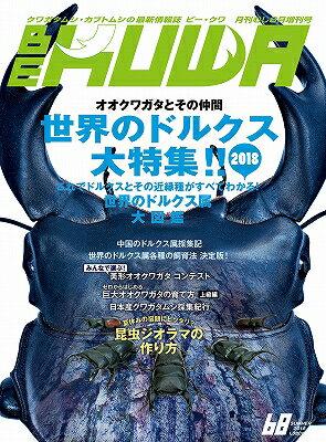 ポイント6倍 送料無料  ビークワ68号 BE-KUWA68号 7月10日発売 最新刊
