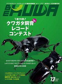 ポイント3倍!送料無料★代引き不可 ビークワ73号 BE-KUWA73号最新刊号!