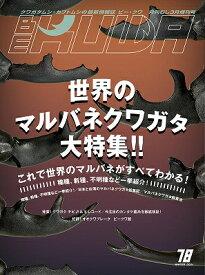 絶賛販売中! ポイント3倍!送料無料★代引き不可 ビークワ78号 BE-KUWA78号最新刊号!