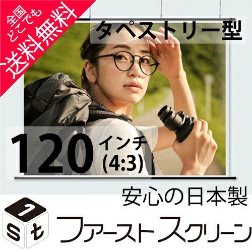 プロジェクタースクリーン120インチ (4:3)タペストリー式 HS-120ホワイトマットスクリーン日本製