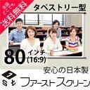 プロジェクタースクリーン80インチ(16:9)タペストリー型 HS-80Wホワイトマットスクリーン 安心の日本製