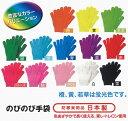 日常使いからイベントまで! のびのび手袋 全13色 日本製