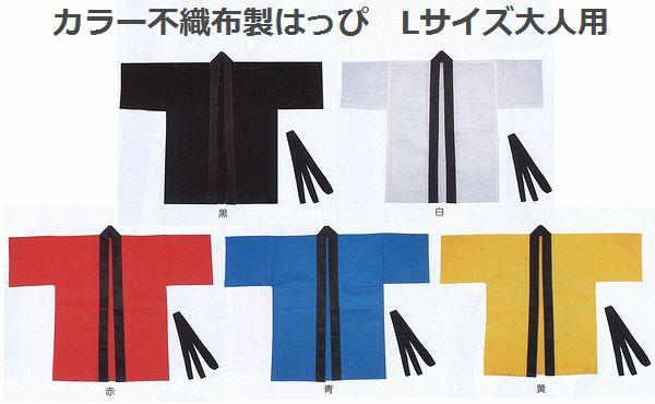 運動会やイベントに! カラー不織布はっぴ Lサイズ 大人用(帯付) 全5色