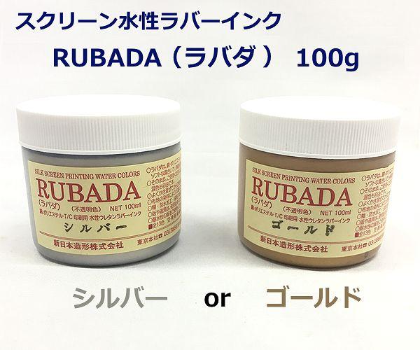 【スクリーン水性ラバーインク】ラバダ(RUBADA)[濃色生地用 不透明タイプ] 100g [ゴールドorシルバー]