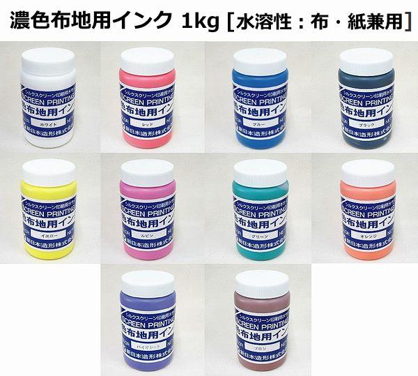 【水溶性スクリーンインク】濃色布地用インク(水溶性 布・紙兼用) 不透明タイプ 1kg 全10色(色をお選び下さい)
