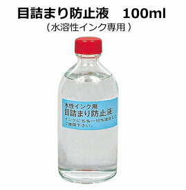 目詰まり防止液 (水溶性インク専用) 100ml