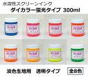 【水溶性スクリーンインク】ダイカラー(水溶性 布・紙兼用)蛍光タイプ 300ml 全8色