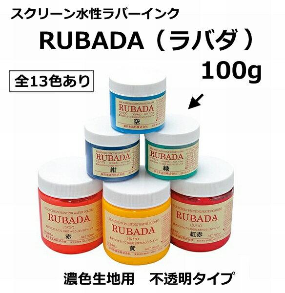 【スクリーン水性ラバーインク】ラバダ(RUBADA)[濃色生地用 不透明タイプ] 100g 全13色(色をお選び下さい)