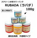 【スクリーン水性ラバーインク】ラバダ(RUBADA)[濃色生地用 不透明タイプ] 100g 全13色