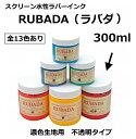 【スクリーン水性ラバーインク】ラバダ(RUBADA)[濃色生地用 不透明タイプ] 300ml 全13色(色をお選び下さい)