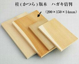 かつら版木 ハガキ倍判(200×150×14mm厚)【ネコポス対応1枚まで】