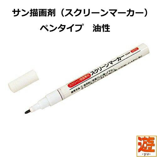 サン描画剤(スクリーンマーカー) ペンタイプ 油性