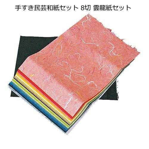 手すき民芸和紙セット 雲龍紙セット 8切