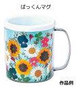 押し花作品用材料 ぱっくんマグ(容量270ml)