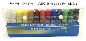 サクラ ポリチューブ水彩えのぐ(12色13本入)【ネコポス対応1個まで】