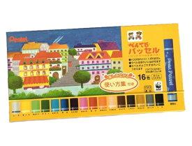 パッセル 16色(オイルパステル)【クリアラベル巻パス】【ネコポス対応1個まで】