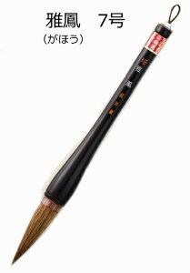 【書初め用筆】 雅鳳 7号(黒色軸大筆天然木) ≪無料名入れサービスあり≫【ネコポス対応】