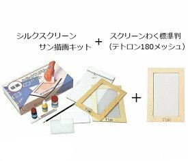 【お得なセット】シルクスクリーンセット サン描画キット+スクリーンわく〔標準判〕1枚セット