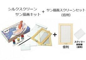 【お得なセット】シルクスクリーンセット サン描画キット+サン描画スクリーンセット(倍判)セット