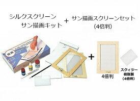 【お得なセット】シルクスクリーンセット サン描画キット+サン描画スクリーンセット(4倍判)セット