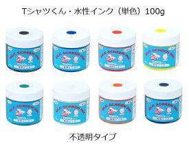 【水溶性スクリーンインク】Tシャツくん・水性インク(単色) 不透明タイプ 100g