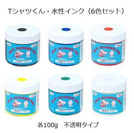 【水溶性スクリーンインク】Tシャツくん・水性インク(6色セット) 不透明タイプ