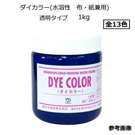 【水溶性スクリーンインク】ダイカラー(水溶性 布・紙兼用) 透明タイプ 1kg 全13色(色をお選び下さい)