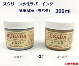 【スクリーン水性ラバーインク】ラバダ(RUBADA)[濃色生地用 不透明タイプ] 300ml [ゴールドorシルバー]