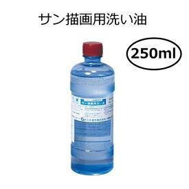 サン描画用洗い油 250ml